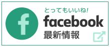 Facebook 最新情報