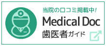 Medical Doc 歯医者ガイド