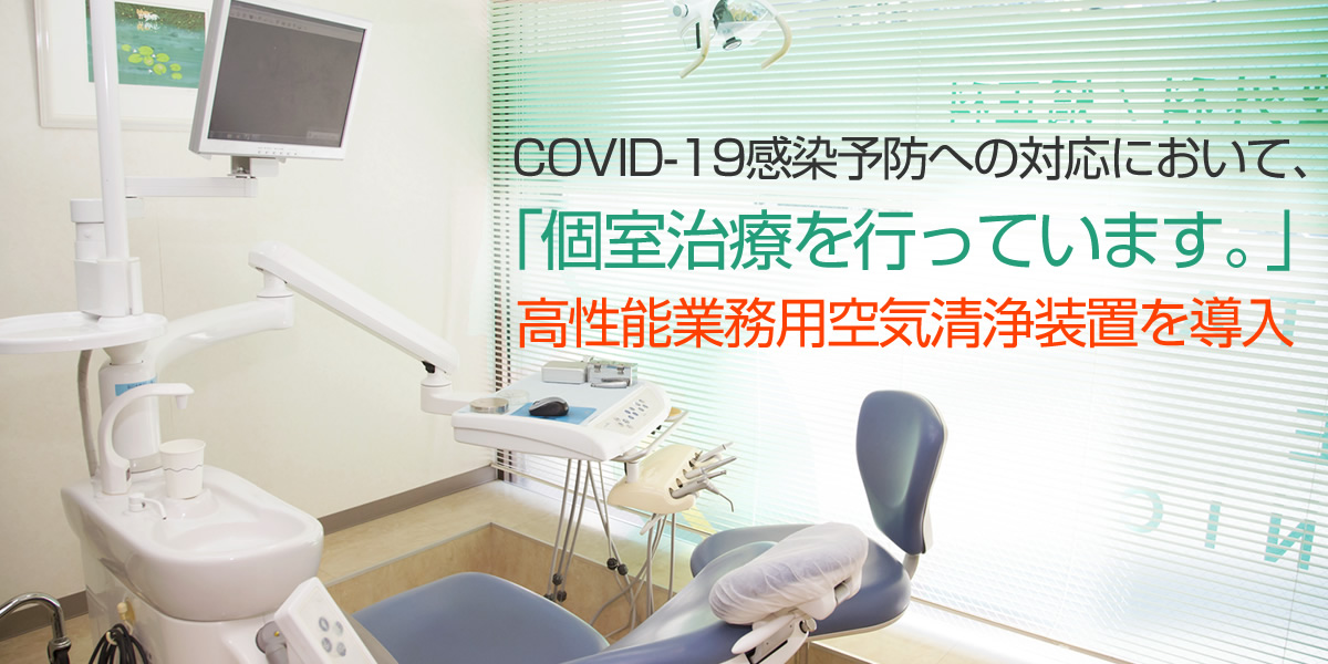 COVID-19感染予防への対応において、個室治療を行っています。