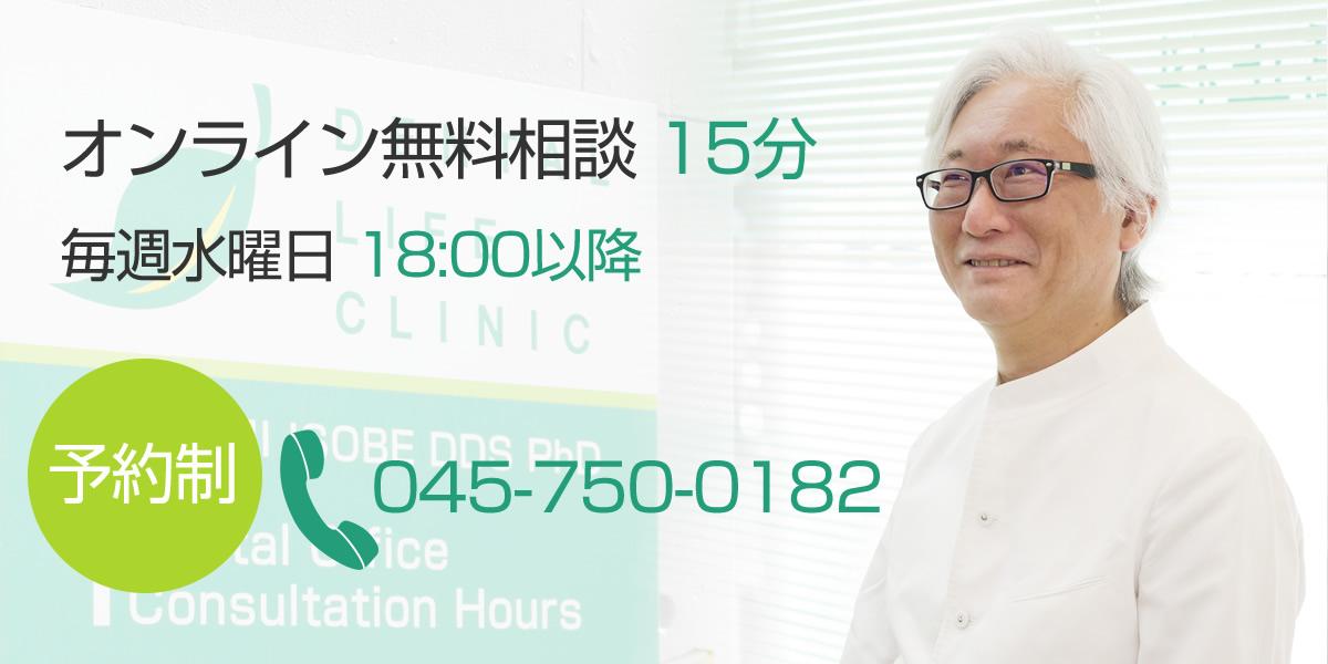 オンライン無料相談15分